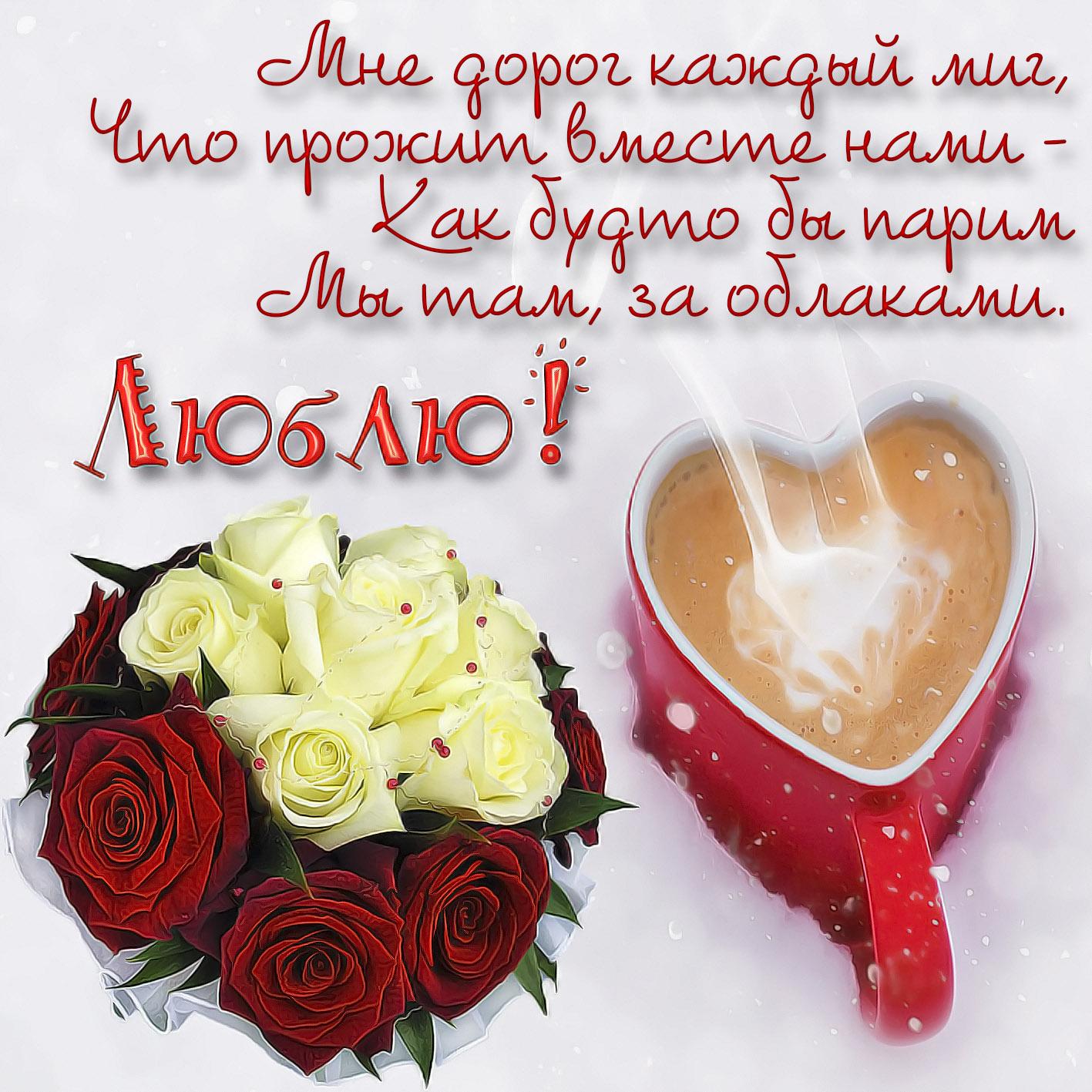 Открытка люблю - чашечка кофе в виде сердечка