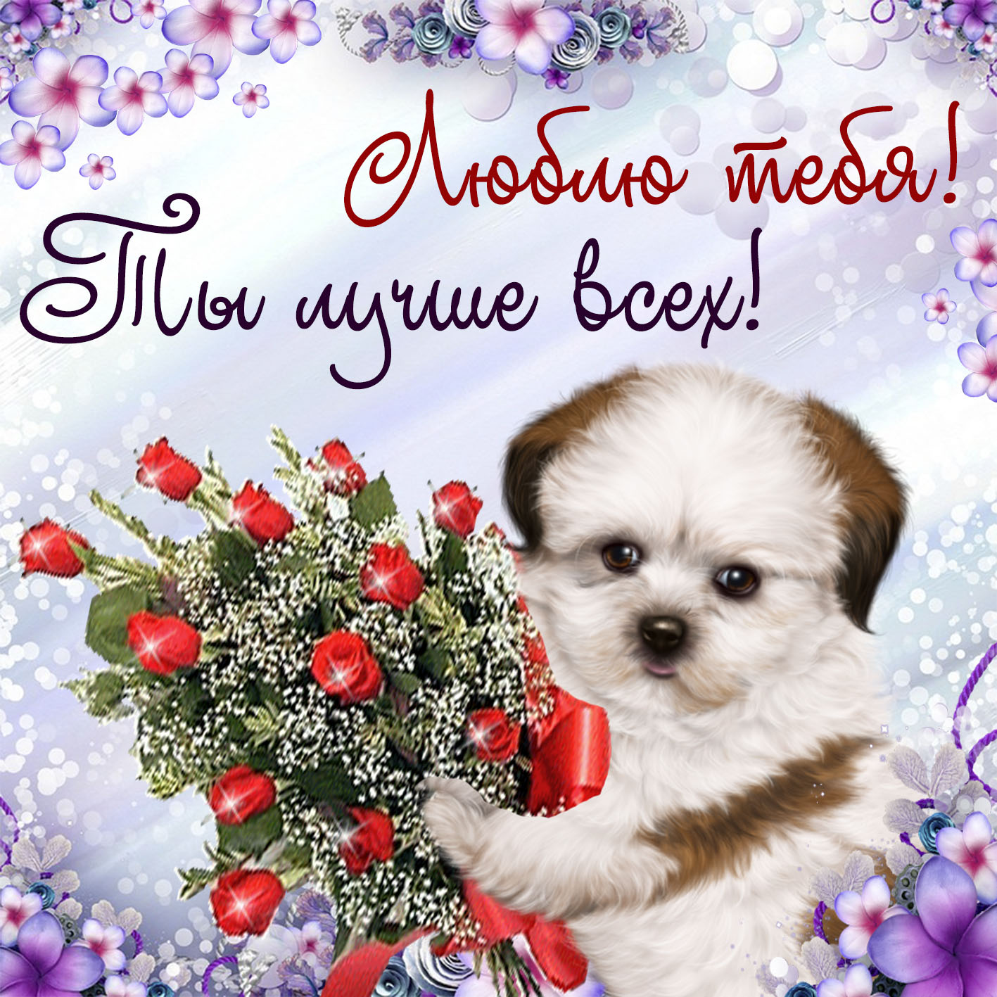 Открытка люблю - милый пёсик с букетом красных роз