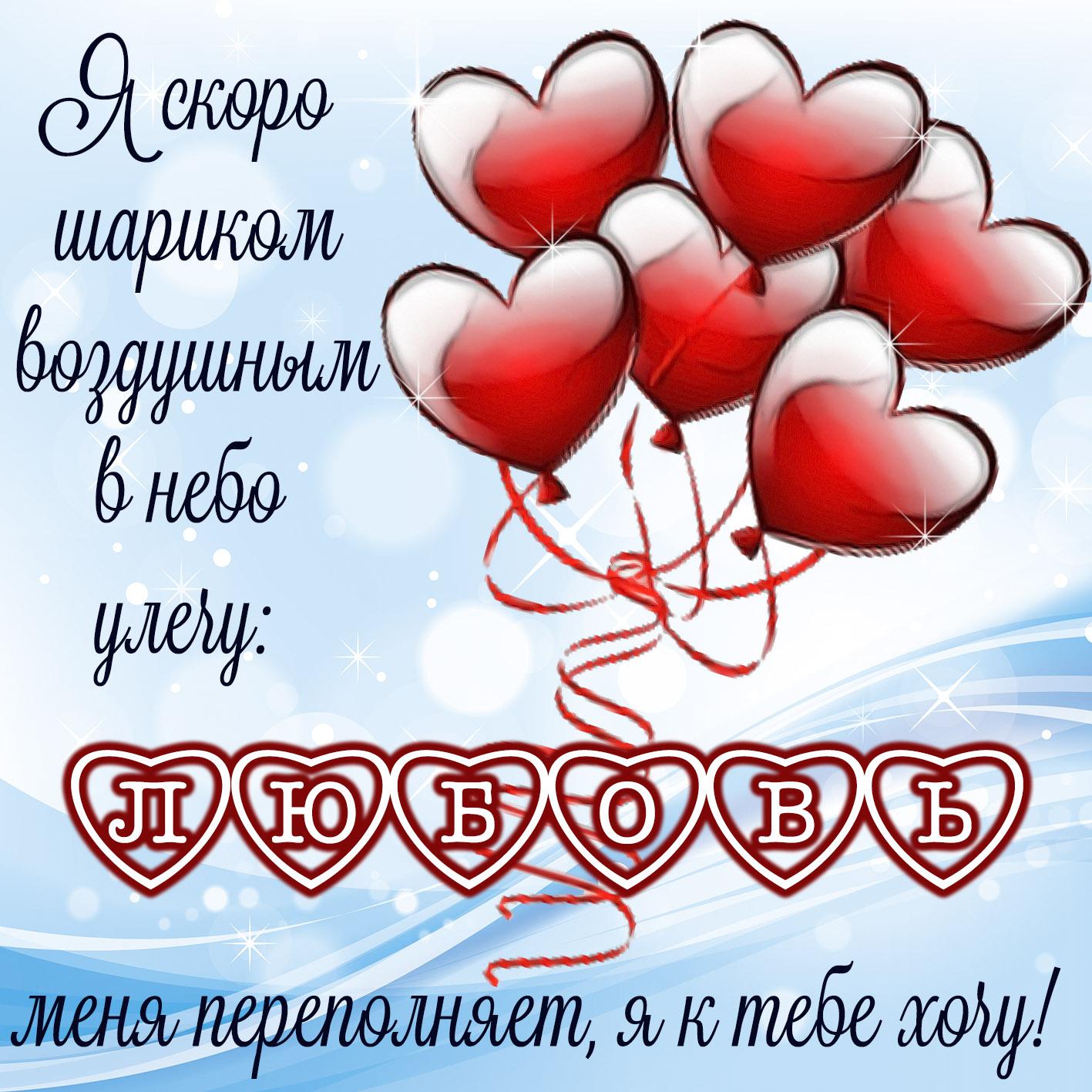 Открытка - красные шарики в виде сердечек любимому