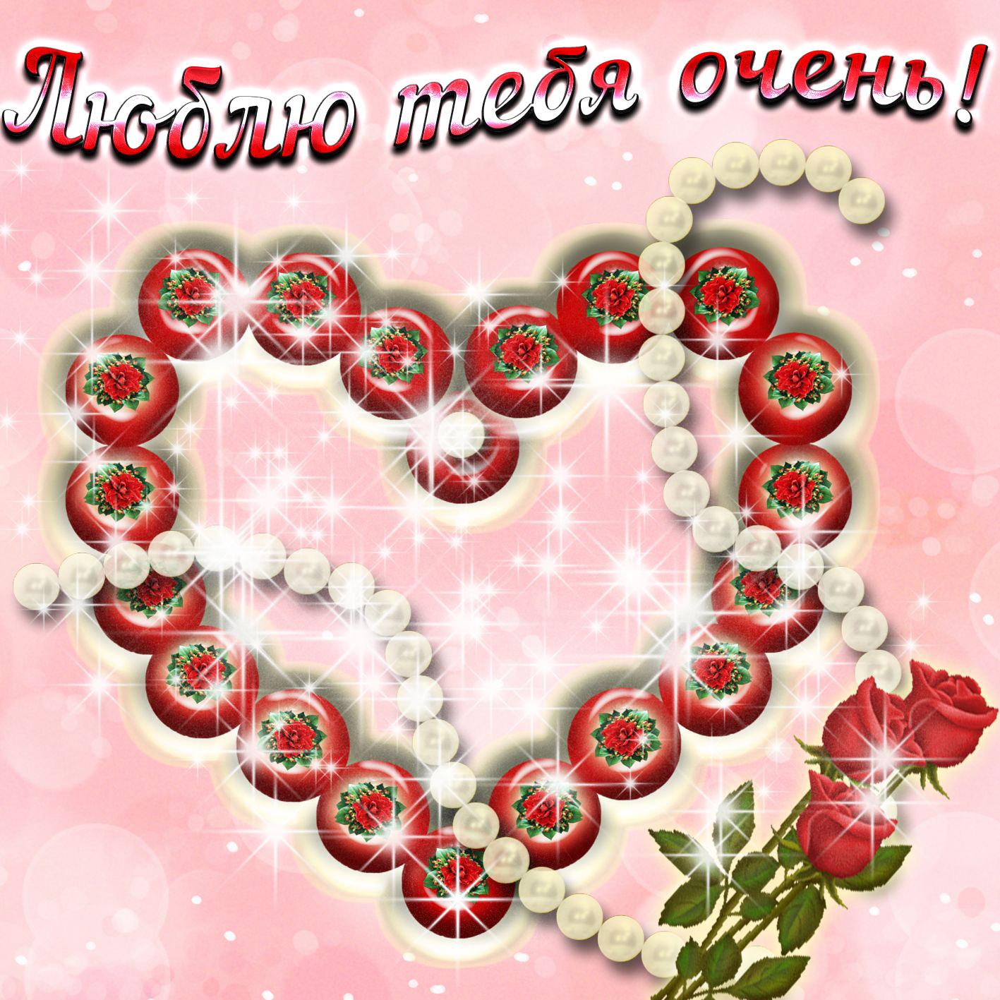 Открытка люблю с красивым блестящим сердечком