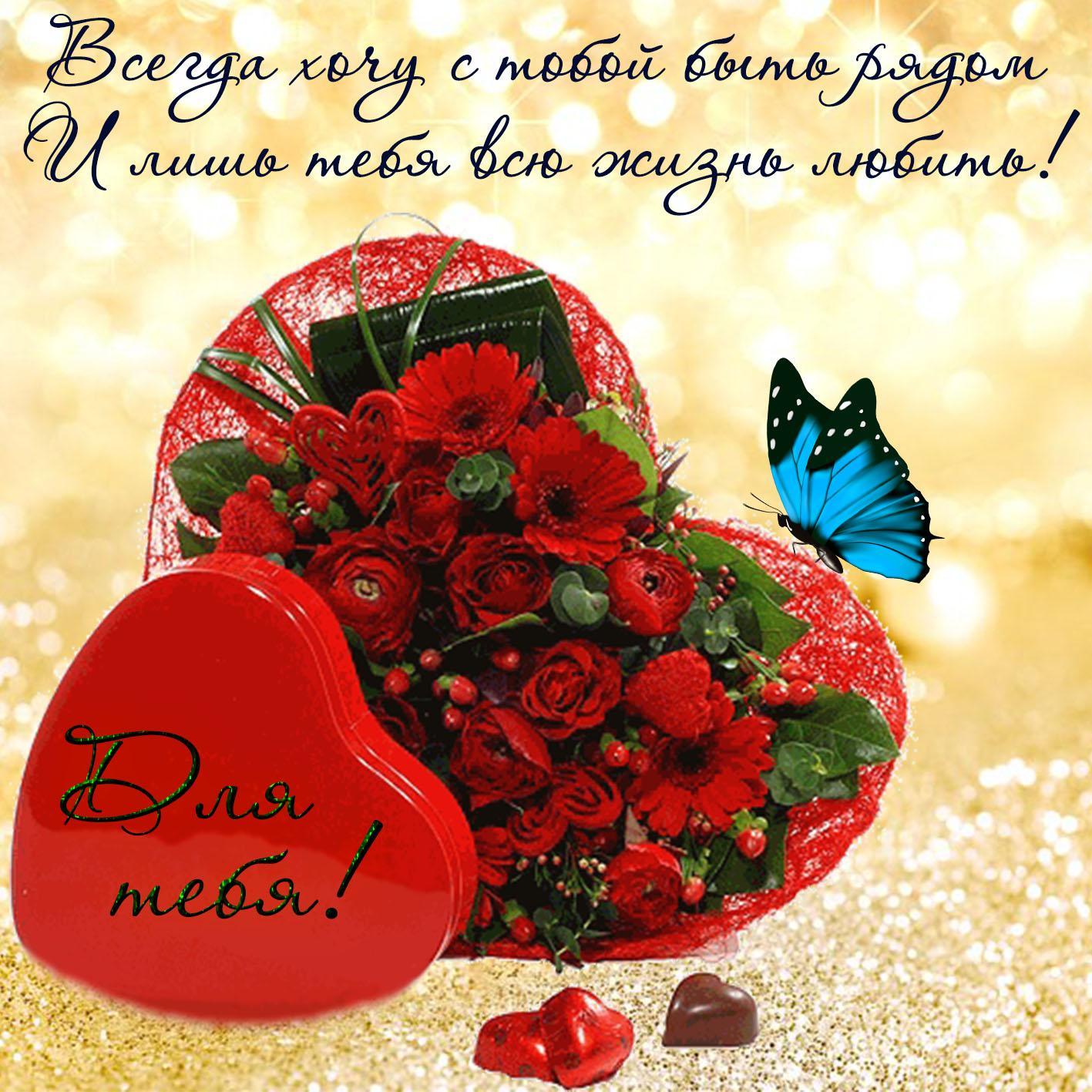 Открытка люблю с красным сердечком для тебя