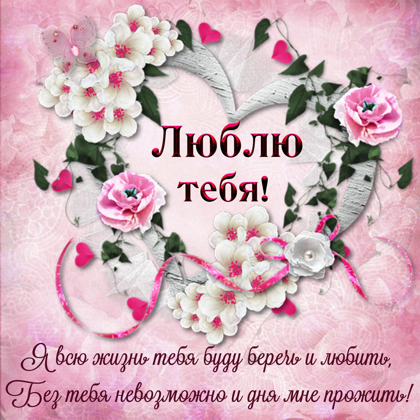 Картинка люблю тебя с сердечком из цветов