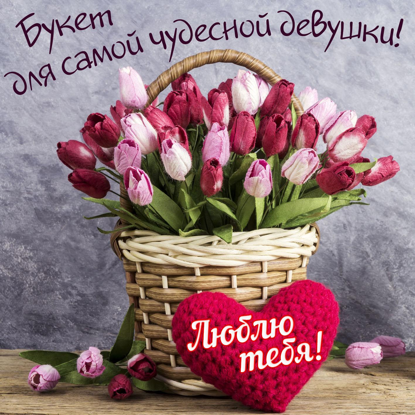 Открытка люблю - букет тюльпанов для самой чудесной девушки
