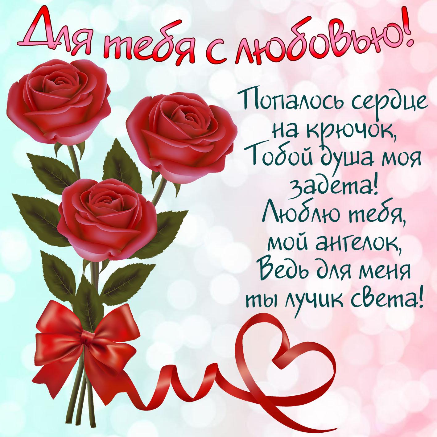 Открытка - красные розочки с любовью для тебя