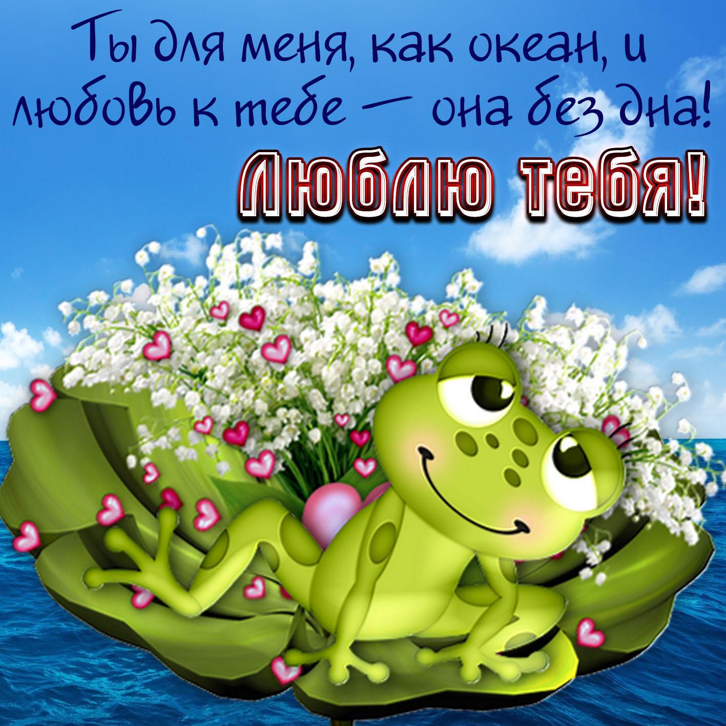 Картинка люблю тебя с забавным лягушонком