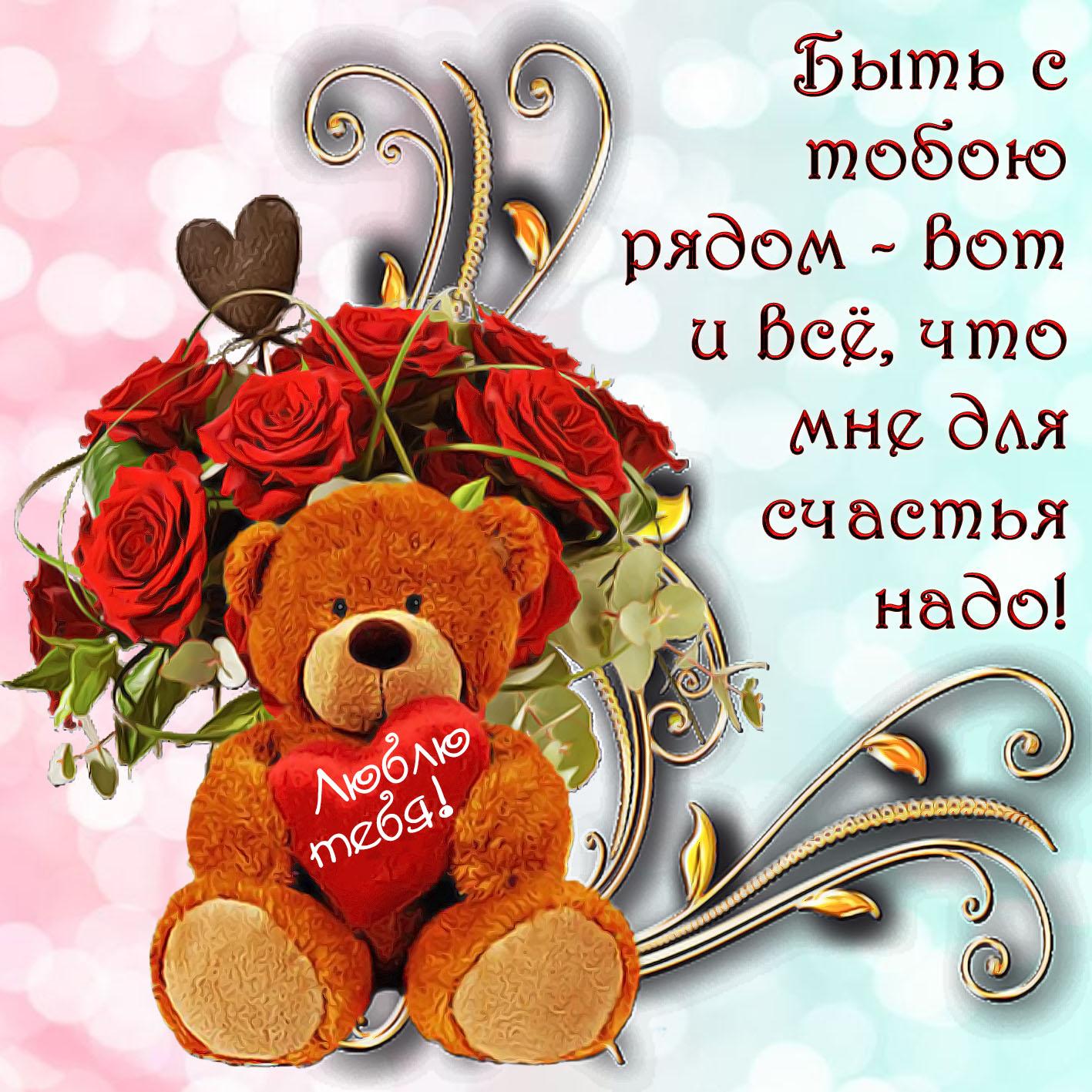 Открытка - медвежонок и сердце с надписью я люблю тебя