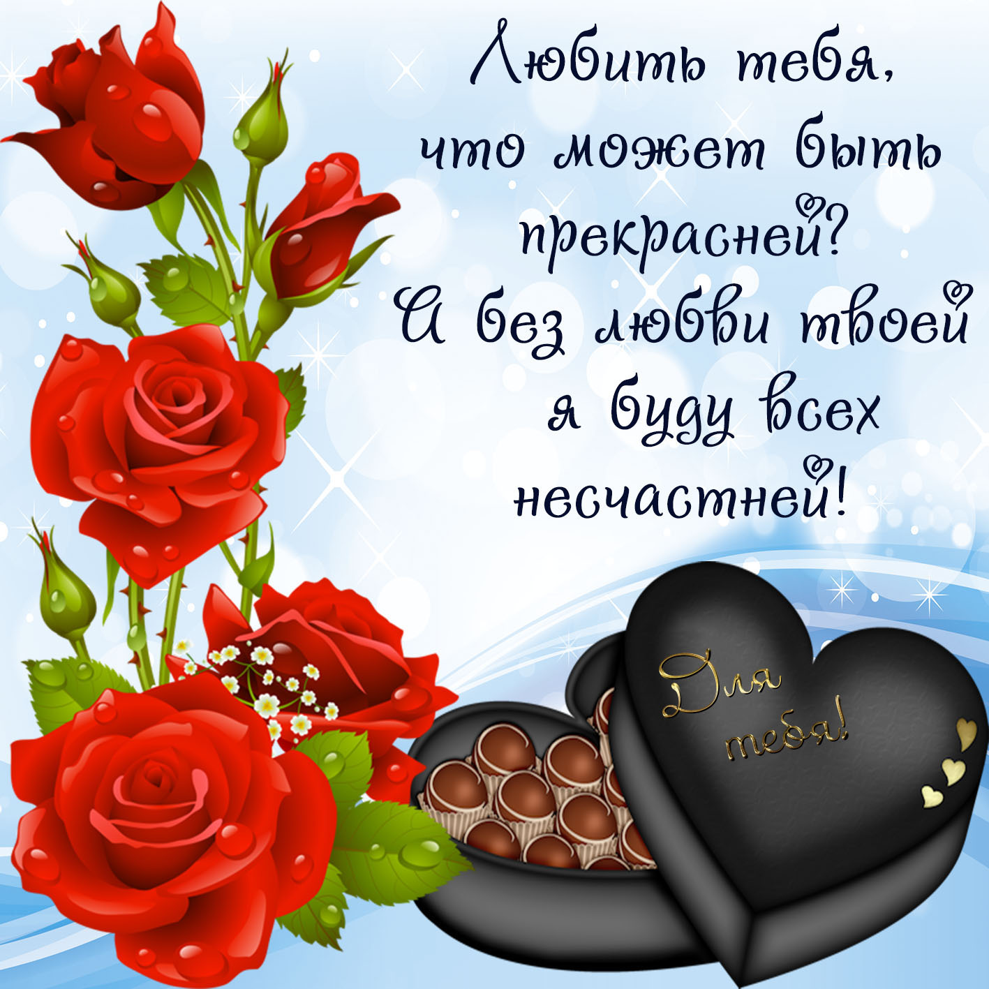 Открытка для тебя с конфетами и розами