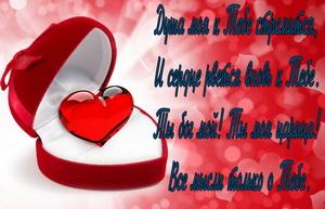 Сердечко в красной шкатулке