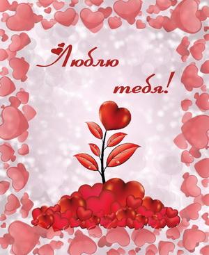 Люблю тебя в оформлении из сердечек
