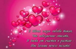 Красивое стихотворение на фоне сердец