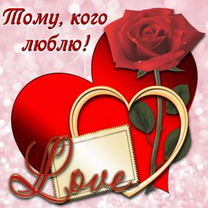 Роза среди сердечек любимому человеку
