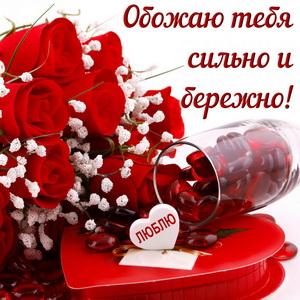 Картинка с розами на сердечке