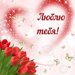 Открытка с тюльпанами и сердцем