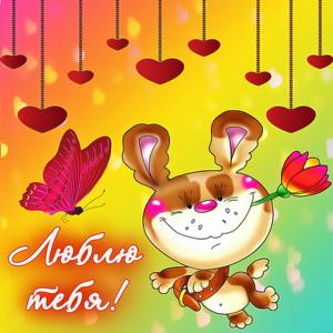 Красивая открытка с сердечками