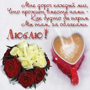 Чашечка кофе в виде сердечка