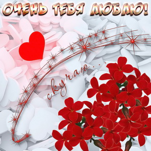 Картинка люблю с цветочками и сердечками