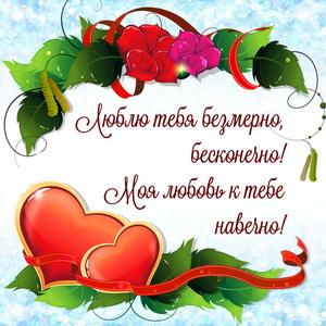 Открытка с милым признанием в любви