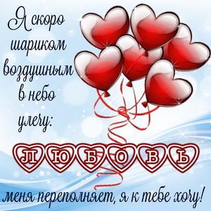 Красные шарики в виде сердечек любимому