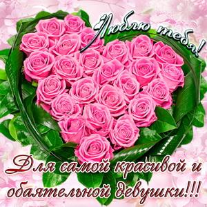 Картинка с сердечком из роз и надпись люблю