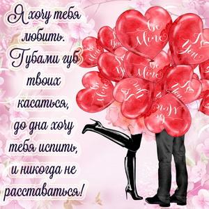 Признание в любви и красивые шарики