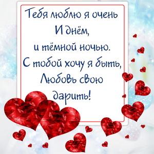 Открытка с признанием в любви и сердечками