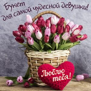 Букет тюльпанов для самой чудесной девушки
