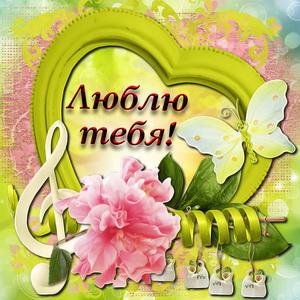 Яркая открытка люблю тебя с сердечком
