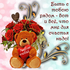 Медвежонок и сердце с надписью я люблю тебя