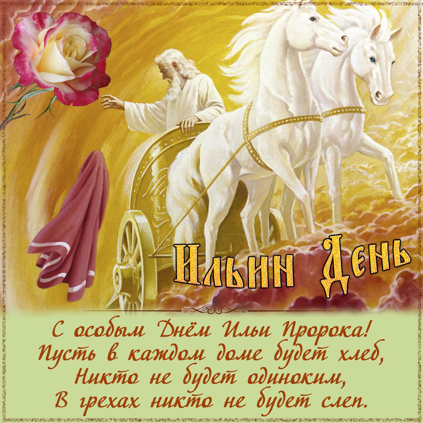Открытка с пожеланием на День Ильи Пророка