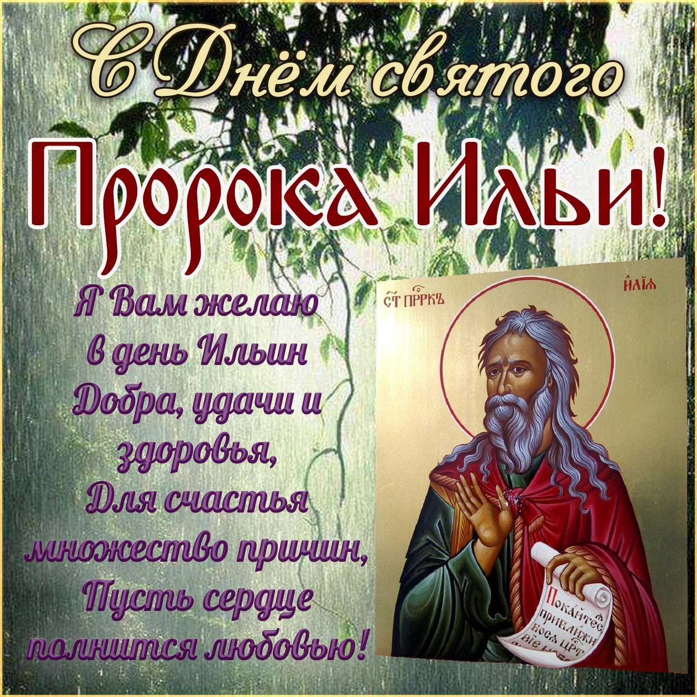 Открытка - икона на фоне дождя на День святого Пророка Ильи