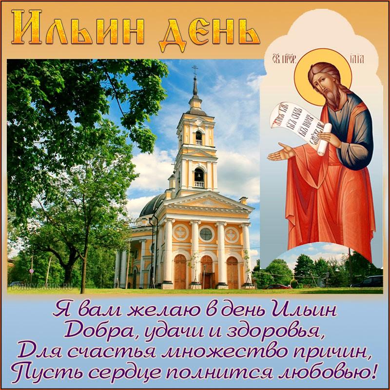 Открытка на Ильин день с церковью и добрым пожеланием