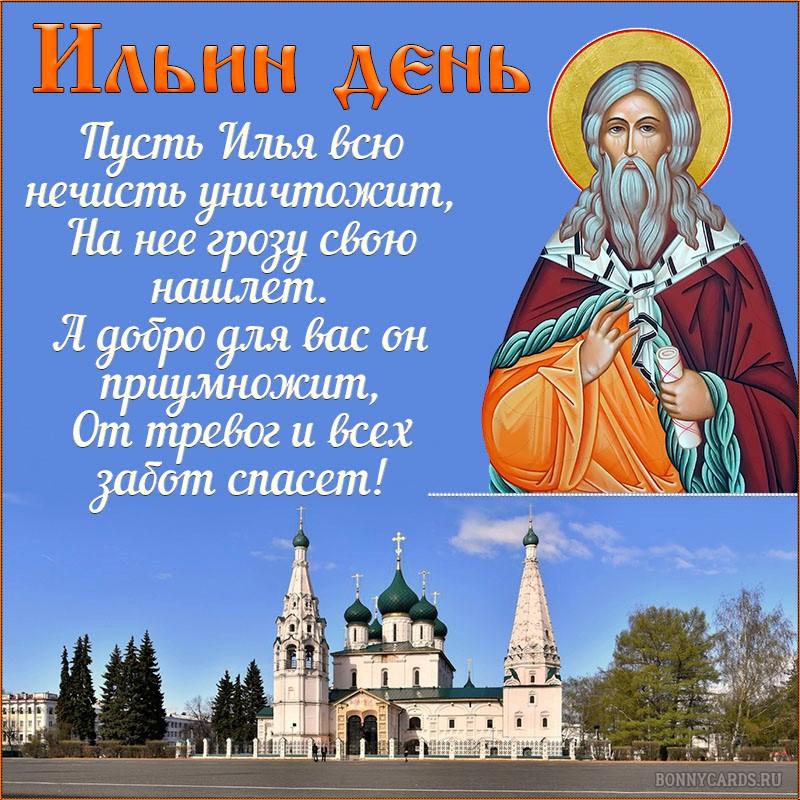 Картинка с красивым пожеланием и иконой на Ильин день