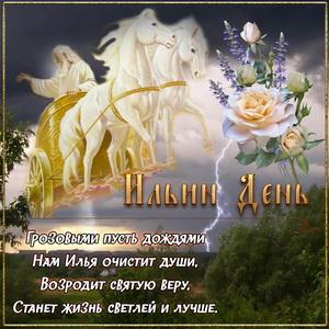 Картинка на Ильин День с пророком на колеснице