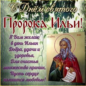 Икона на фоне дождя на День святого Пророка Ильи