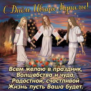 Открытка с девушками в воде на День Ивана Купалы