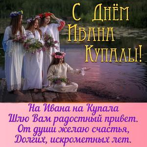 Открытка на День Ивана Купалы с девушками у реки