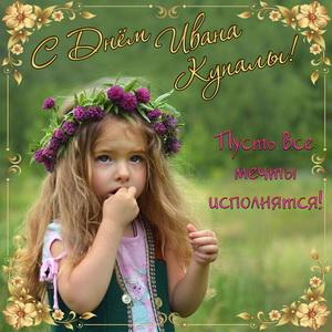 Девочка в венке поздравляет с Днём Ивана Купалы