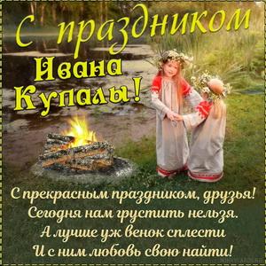 Картинка на День Ивана Купалы с девочками на берегу