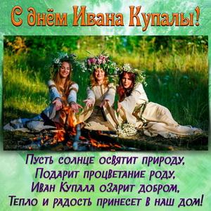 Открытка с девушками у костра на День Ивана Купалы