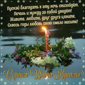 Картинка на День Ивана Купалы с горящей свечой на воде