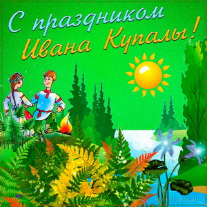 Открытка с пляшущей в лесу парой на День Ивана Купалы