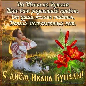 Картинка на День Ивана Купалы с девушкой и пожеланием