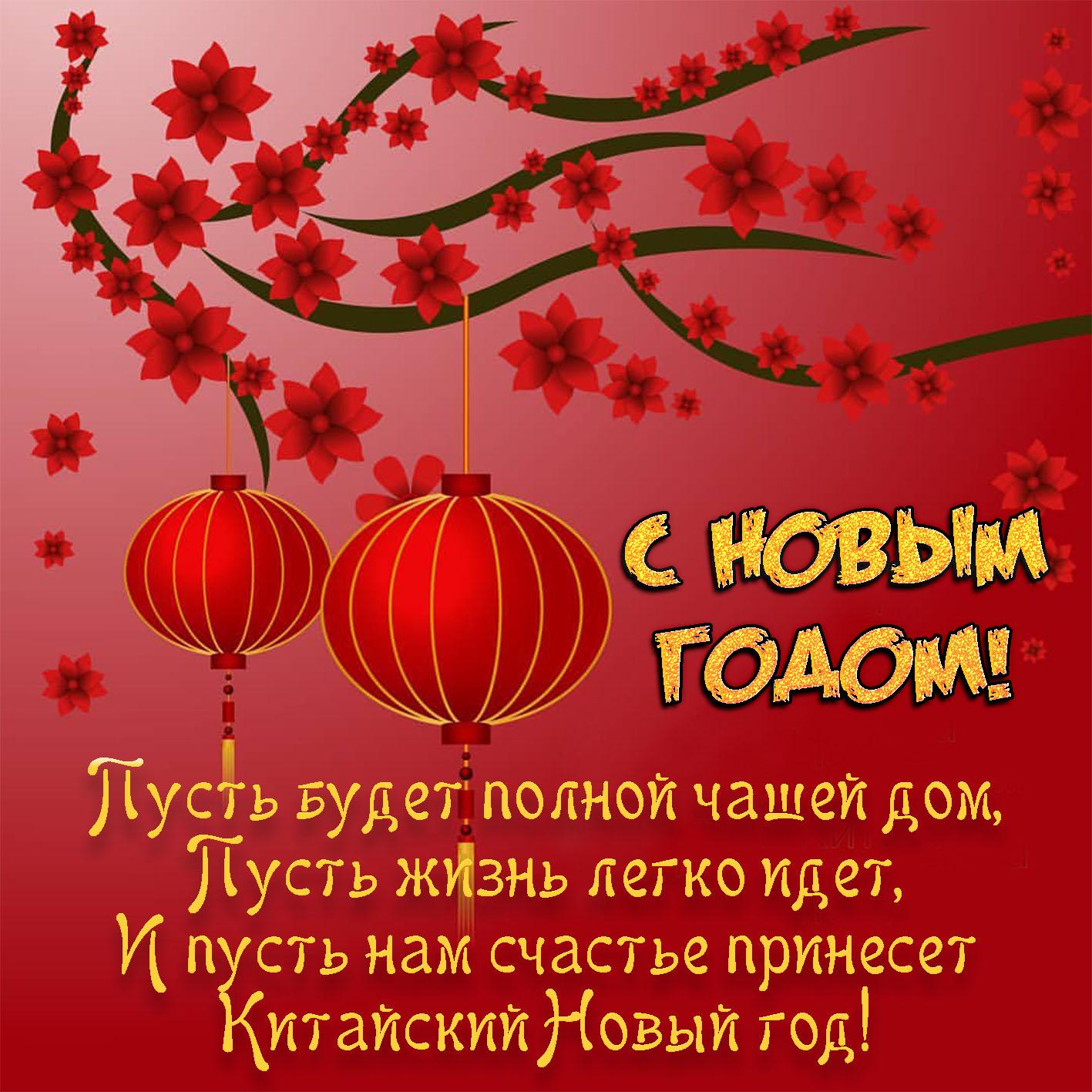 Дню победы, открытка на китайском языке поздравление с новым годом