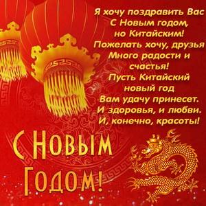 Открытка с драконом на Китайский Новый год