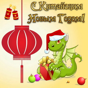 Картинка с дракончиком и китайским фонариком
