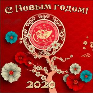 Яркая открытка с цветами и крысой на Китайский Новый год
