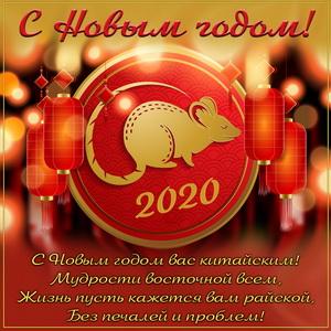 Картинка на Китайский Новый год с пожеланием и крысой