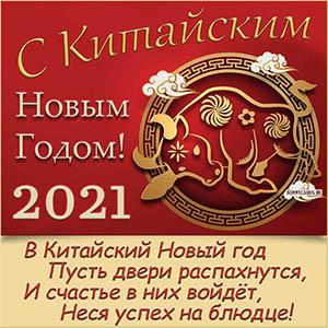 Поздравление с Китайским Новым 2021 годом с быком