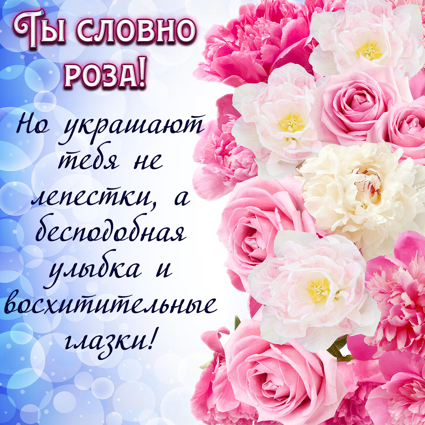 Путиным телефону, открытка с комплиментами любимой девушке