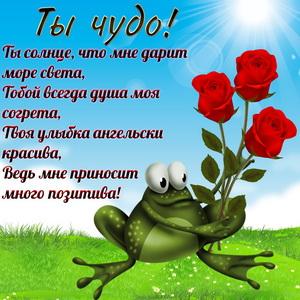Открытка с розами и красивым комплиментом